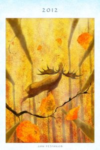 October: Illustration by Dim Rezchikov #illustration #moose #forest #calender #dim rezchikov